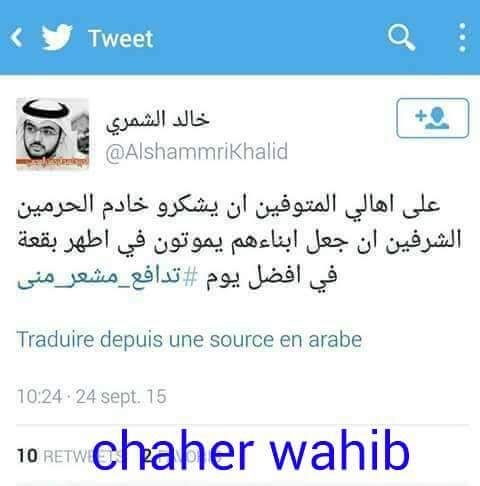 تغريدة توضح مدى تعاطف بعض المسلمين مع السعودية وأن كان يوجد ضحايا !